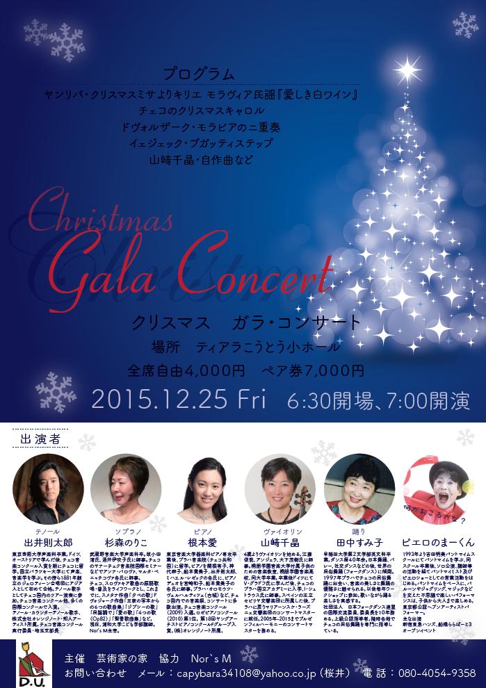 クリスマス ガラ・コンサート