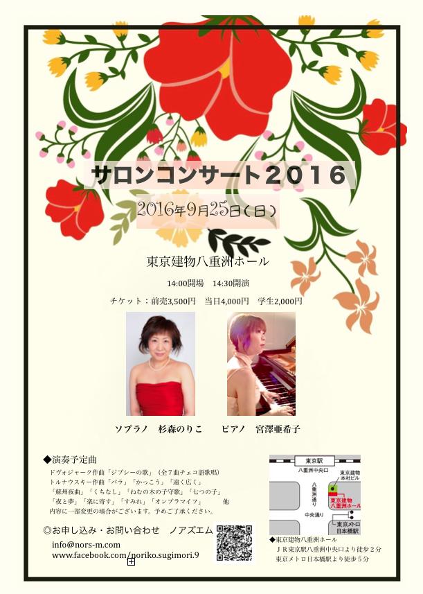 サロンコンサート2016