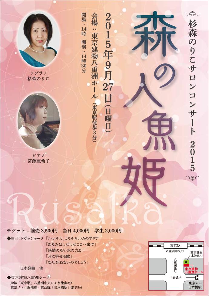 サロンコンサート2015 森の人魚姫