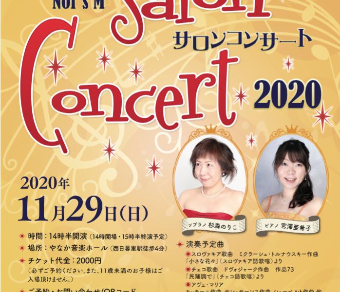 サロンコンサート2020