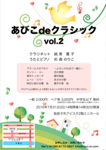 vol2ちらし